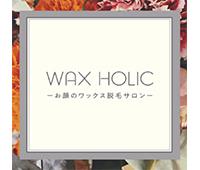 WAX HOLIC お顔のワックス脱毛サロン